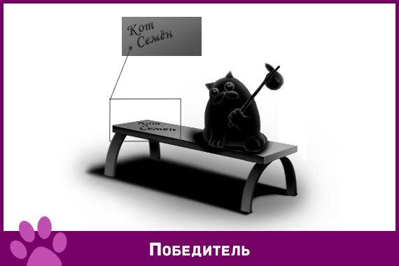 памятник коту Семёну